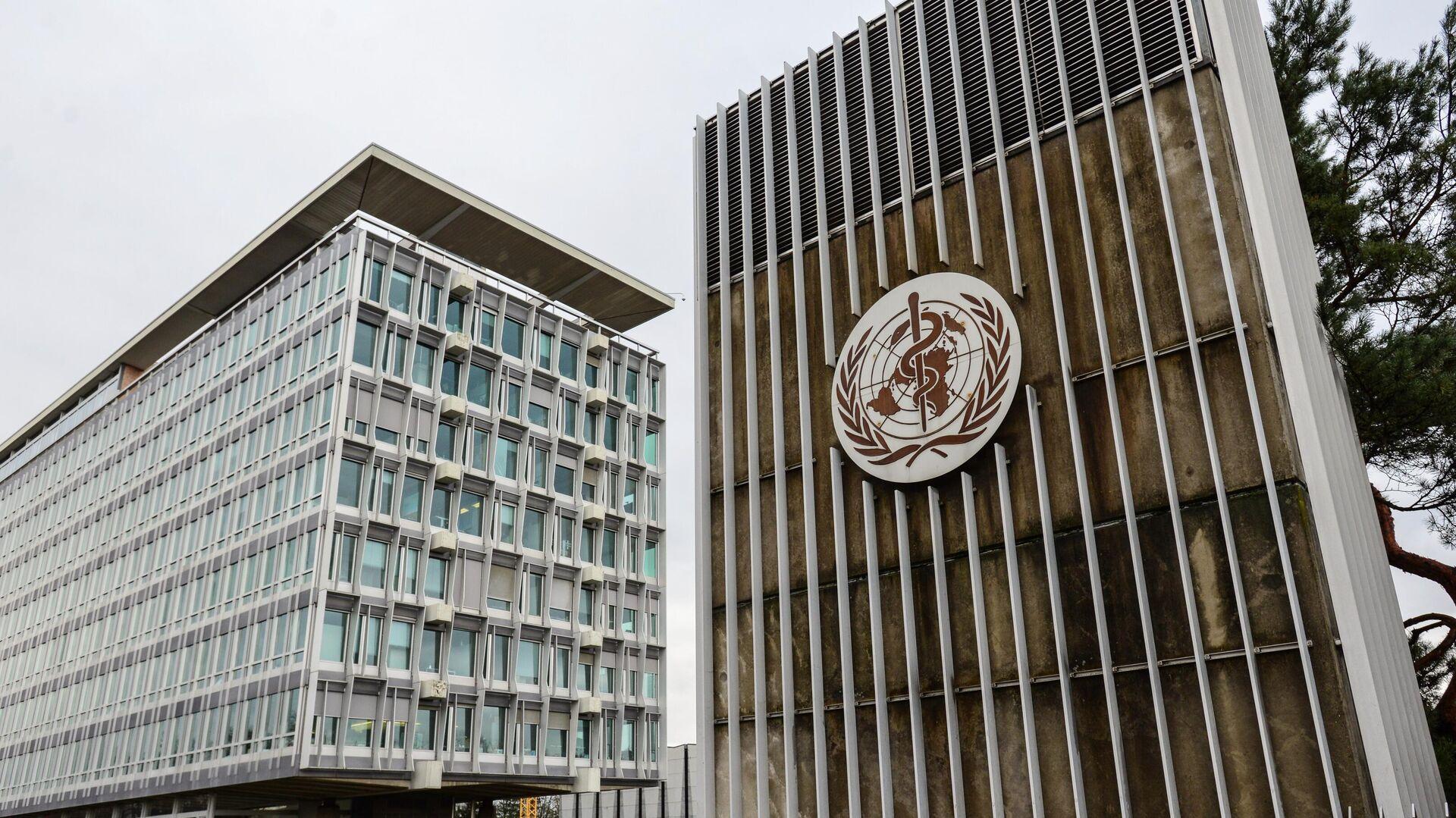 Die Weltgesundheitsorganisation WHO mit SItz in Genf - SNA, 1920, 06.05.2021