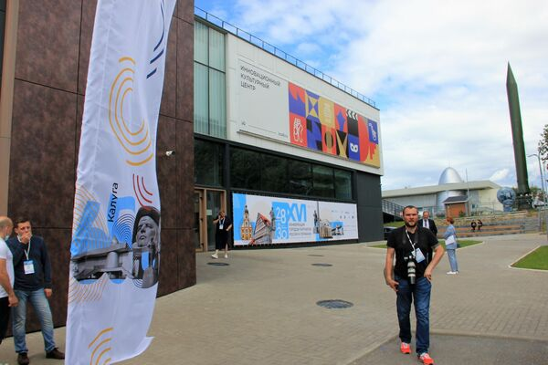 Austragungsort der Konferenz war das Investitions- und Kulturzentrum Kaluga - SNA