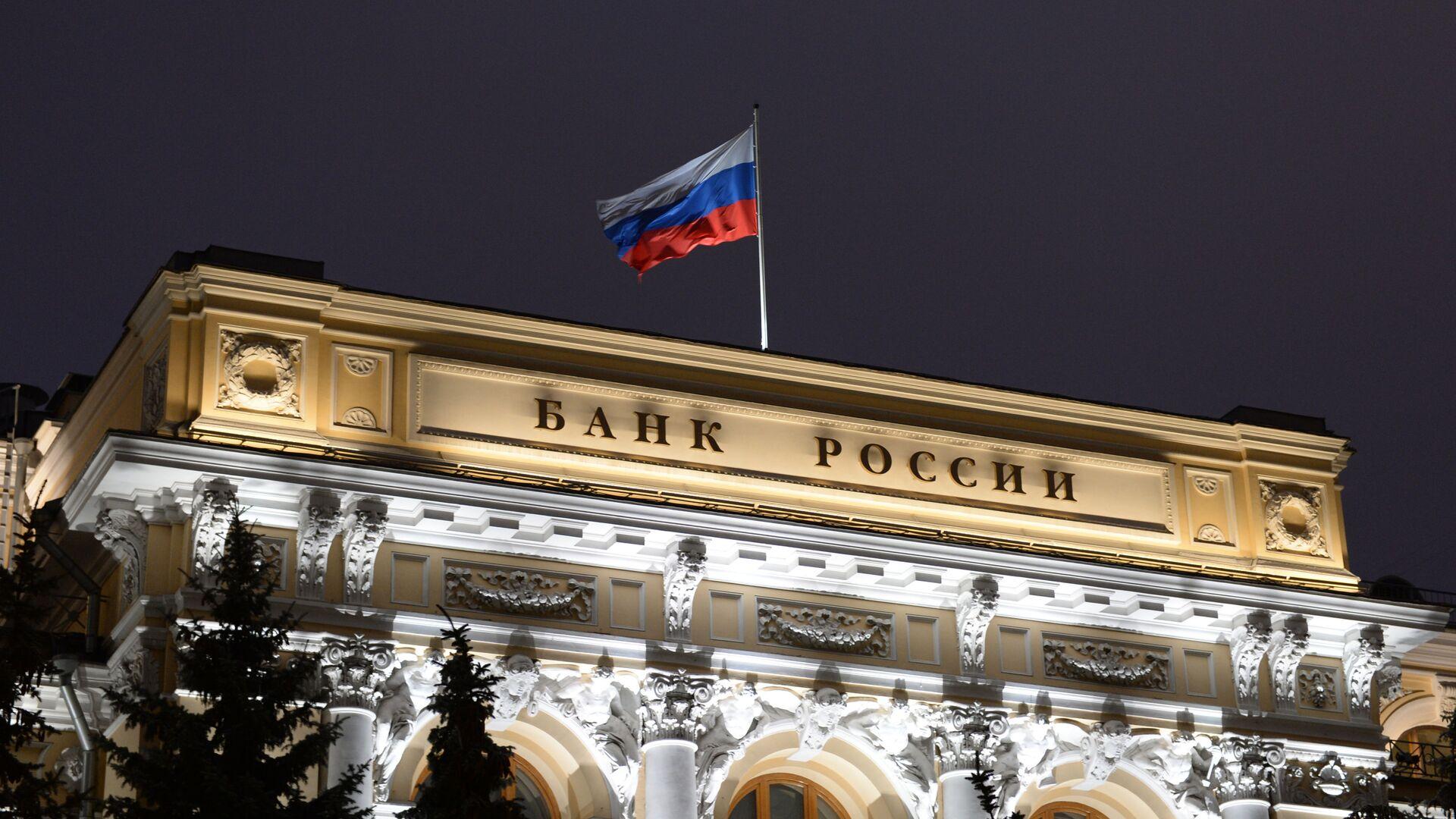 Hauptgebäude der Russischen Zentralbank - SNA, 1920, 06.10.2021